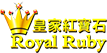 royal ruby logo