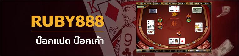 ป๊อกแปด ป๊อกเก้า Ruby888