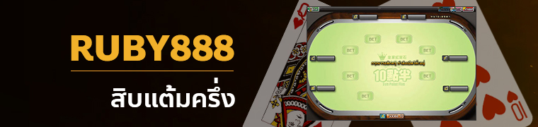 สิบแต้มครึ่ง Ruby888