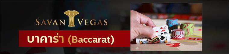 Baccarat Savan Vegas