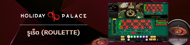 roulette holiday palace