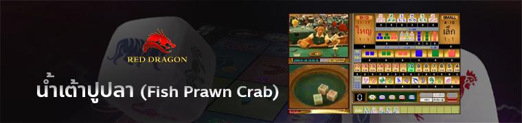 banner น้ำเต้าปูปลา ออนไลน์ Red dragon 88