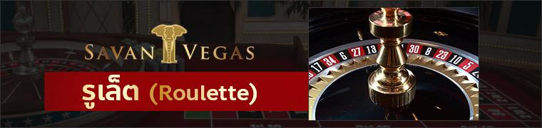 รูเล็ต Savan Vegas คาสิโนลาว สะหวันเวกัส