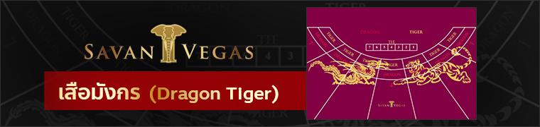 เสือมังกร Savan Vegas คาสิโนลาว สะหวันเวกัส