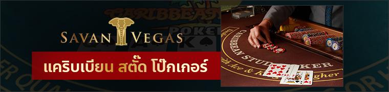 แคริบเบียนสตั๊ดโป๊กเกอร์ Savan Vegas คาสิโนลาว สะหวันเวกัส