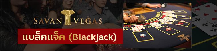 แบล็คแจ็ค ออนไลน์ Savan Vegas คาสิโนลาว สะหวันเวกัส