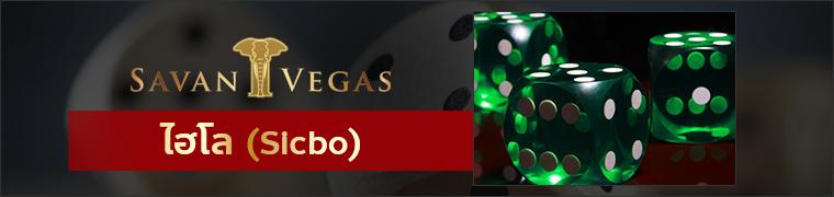 ไฮโลออนไลน์ Savan Vegas คาสิโนลาว สะหวันเวกัส