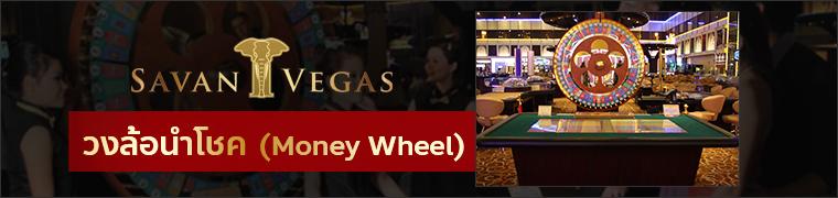 เกมวงล้อเสี่ยงโชค วงล้อนำโชค Savan Vegas