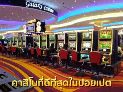 Galaxy Casino Poipet คาสิโนที่ดีที่สุดในปอยเปต