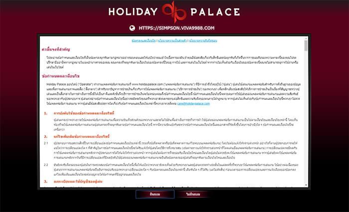 ข้อตกลง Holiday Palace ผ่านเว็บ