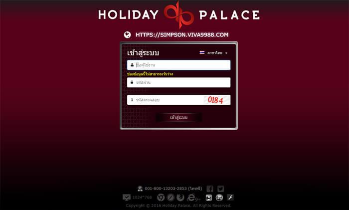 ทางเข้า Holiday Palace ผ่านเว็บ
