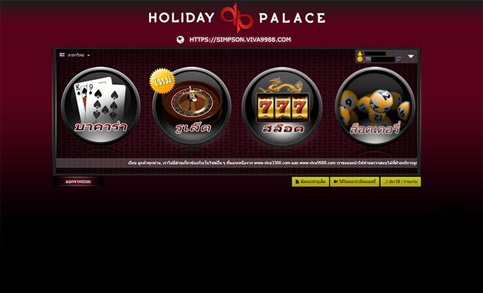 เกม Holiday Palace ผ่านเว็บ