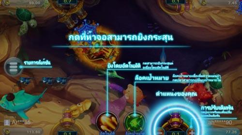 วิธีเล่นสล็อต Ocean Emperor