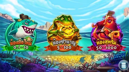 Ocean Emperor Slot เกมยิงปลาออนไลน์ ใหม่ล่าสุด ค่ายจีคลับ