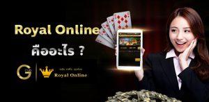 royal online คือ