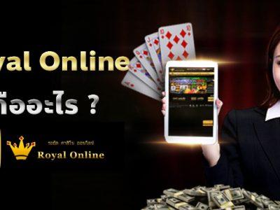 Royal Online คืออะไร ทำไมถึงเรียกว่า Gclub