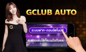 gclub auto
