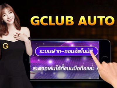 Gclub Auto สมัครเล่นสล็อตผ่านเว็บ จีคลับสล็อต มือถือ
