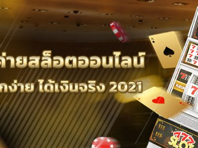 5 ค่ายสล็อตออนไลน์ คุณภาพ แตกง่าย ได้เงินจริง 2021