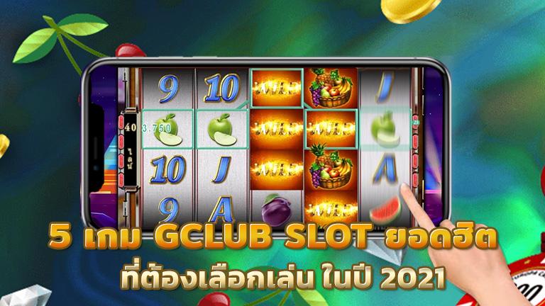 5 เกม gclub slot ยอดฮิต 2021