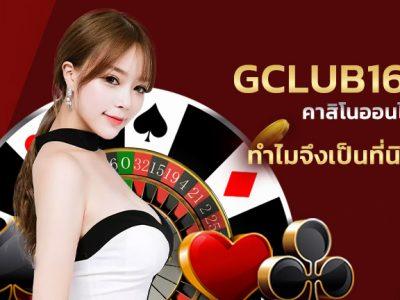 Gclub168 คาสิโนออนไลน์ ทำไมจึงเป็นที่นิยม