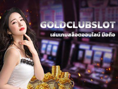 Goldclubslot เล่นเกมสล็อตออนไลน์ มือถือ